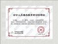 南昌2019年会计人员继续教育考试成绩单
