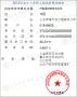 萍乡2019年会计继续教育补学成绩单