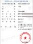 唐山市市直2019年会计继续教育成绩单