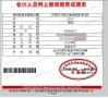 唐山市2019年会计继续教育成绩单